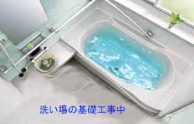 水まわりのリホーム_3