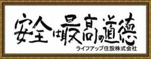 anzen eisei-finsih-01